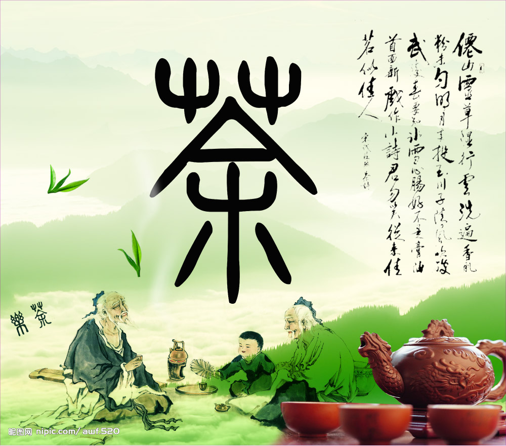 Иероглиф чай по китайски