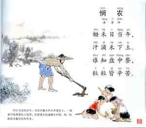 """""""悯农""""诗人吃鸡舌图片"""