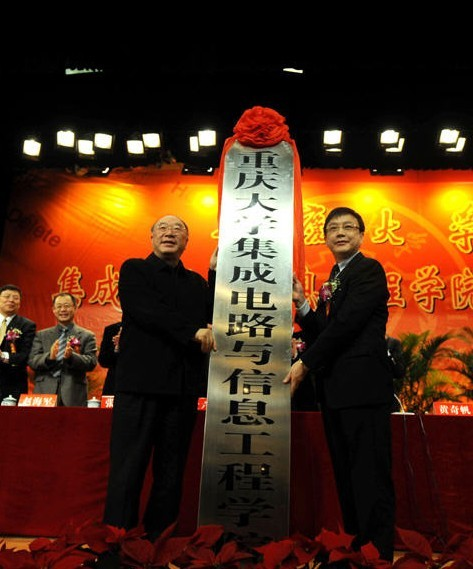 重庆大学成立集成电路与信息工程学院