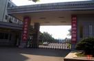 长沙市雅礼中学