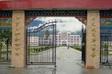 西藏林芝地区第一中学