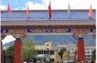 西藏林芝地区二中