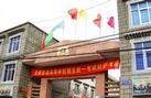 西藏拉萨第一中学