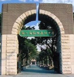 浙江省杭州高级中学