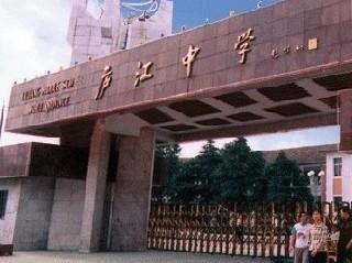安徽省庐江中学
