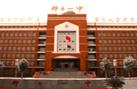 邢台市第一中学