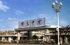 沭阳县修远中学