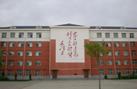 大同市第一中学