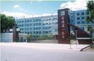 宝清县高级中学