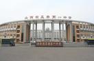 山西省盂县第一中学