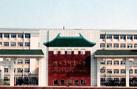 勉县第一中学