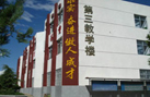 西藏拉萨第八中学