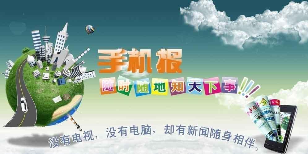 重庆2012高考手机报推出 提供权威快捷的高考信息