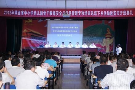 陕西中小学幼骨干教师安全与应急管理培训送培下乡到延安