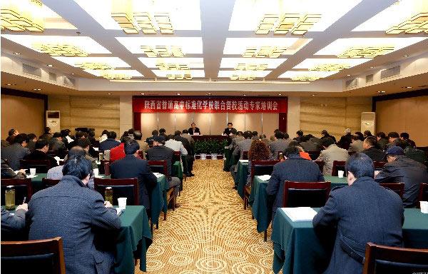 陕西省教育厅全面开展全省普通高中标准化学校联合督校活动
