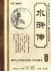 """纪连海续写""""水浒传"""""""