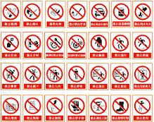 强制人们必须做出某种动作或采用防护措施的图形标志