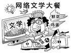2012网络文学初探