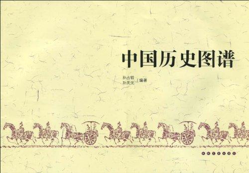 《中国历史图谱》