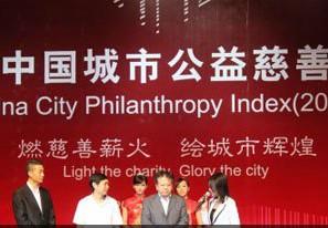 中国城市慈善指数
