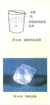 化学九年级下人教新课标9.2溶解度教材配图(五)