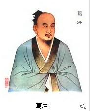 中国古代著名的炼丹家和医药学家葛洪