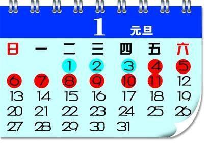 2013年节假日安排,你淡定了吗