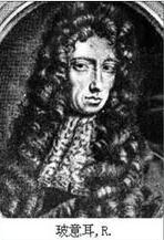 波义耳(1627-1691)