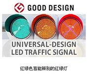 日本成功发明红绿色盲能辨别的红绿灯