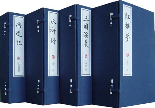传统文化与四大名著论纲(上)