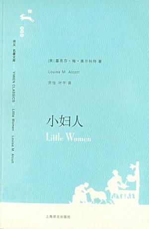 《小妇人》第五章:和睦邻居 第3节