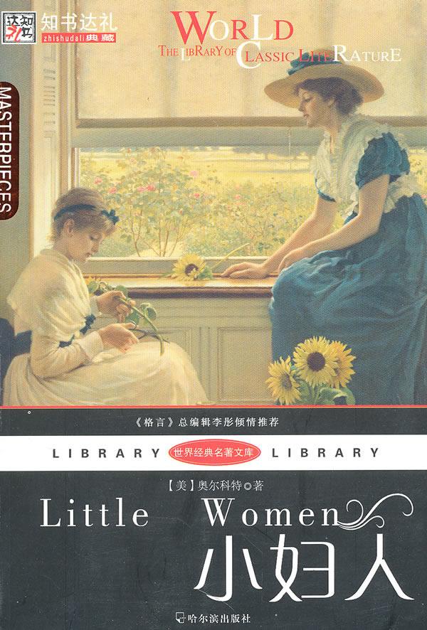 《小妇人》第五章:和睦邻居 第4节
