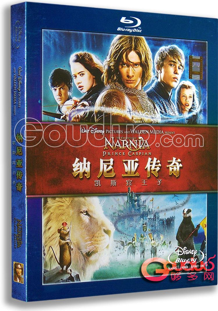 纳尼亚传奇2:狮王、妖婆和大衣柜(8)