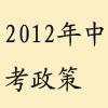 2012年秦皇岛市中考政策有新调整
