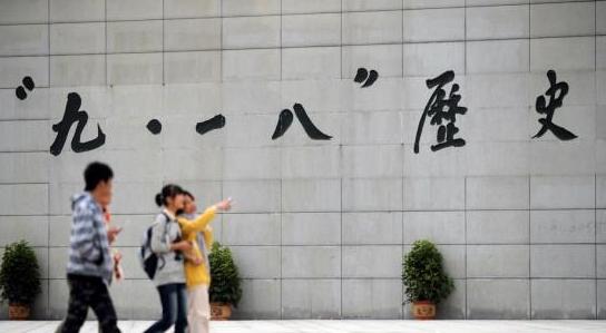 """沈阳成都等多地将鸣防空警报纪念""""九一八"""""""