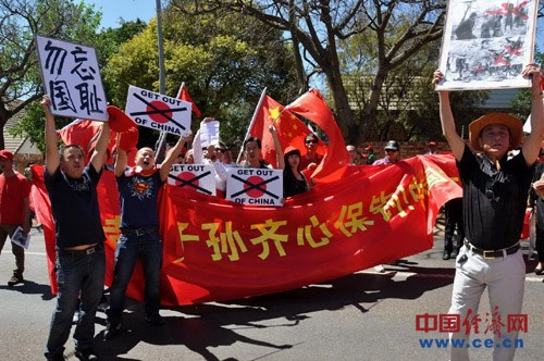 """南非华人在日驻南非使馆前举行""""保钓""""游行"""