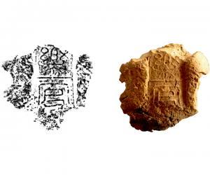 秦封泥研究发现秦始皇时期近140个县