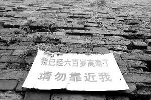 """600岁明城墙表面风化严重 每年""""瘦身""""1毫米"""