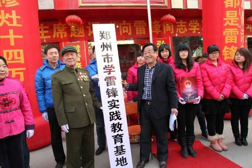 河南男子将雷锋户口迁至郑州 以其名义买房