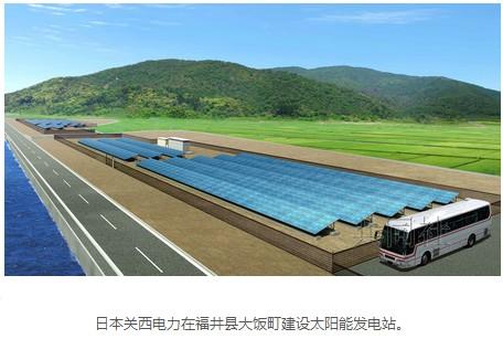 日本关西电力在大饭町建设太阳能发电站