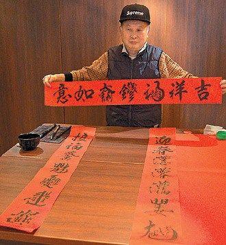 7旬老翁写出创意春联 将58字符串在对联中