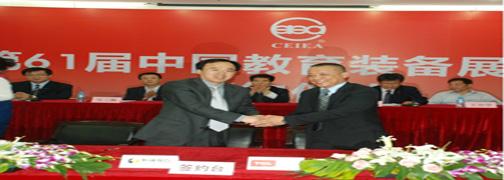 TCL新技术(惠州)有限公司与西安恒谦教育科技股份有限公司进行战略签约