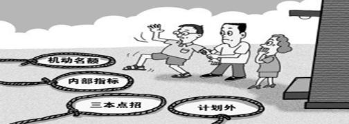 """面对各类招生诈骗 高校应筑起三道""""防火墙"""""""