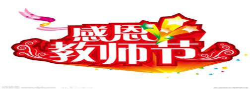 教育部通知:营造庄重喜庆尊师重教节日气氛