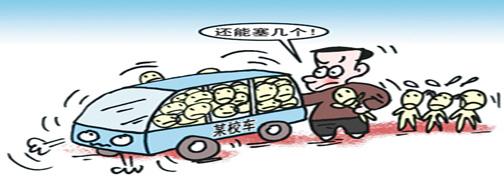 校车安全条例引民意碰撞:高标准是否可行存争议