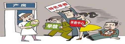 """透视早教火爆:谁为学前教育""""小学化""""推波助澜"""