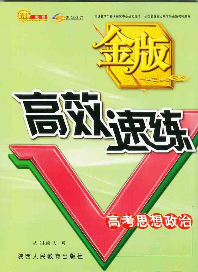 2012高考政治冲刺系列错题精析(6套)
