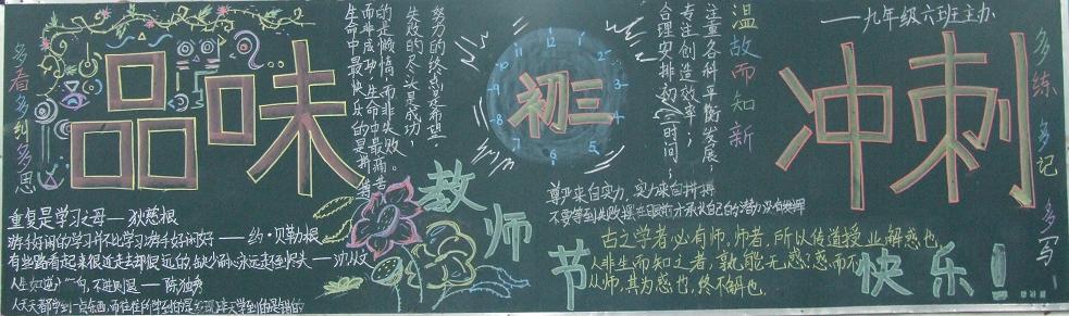 """2012中考状元的看家秘诀""""三十""""法"""