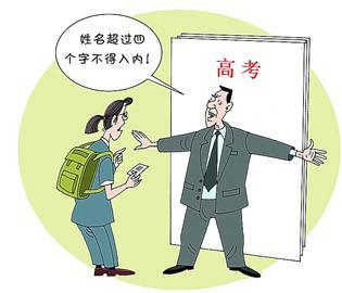 """教育部:高考新规 考生答卷成为""""国家秘密"""""""
