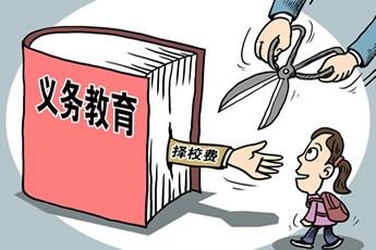 教育乱收费滋生腐败 专家称治理择校热是关键